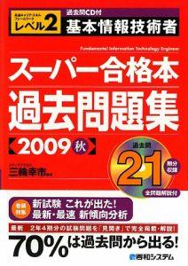 基本情報技術者 スーパー合格本 過去問題集 過去問CD付 2009秋