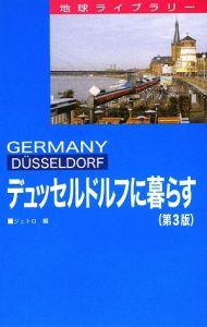 デュッセルドルフに暮らす