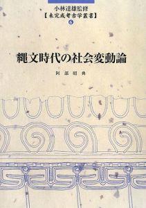 縄文時代の社会変動論
