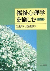 宮原和子『福祉心理学を愉しむ』
