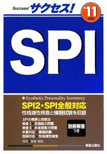サクセス!SPI 2011