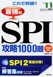 これで突破!!最強のSPI攻略1000題 2011