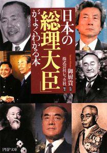 日本の「総理大臣」がよくわかる本