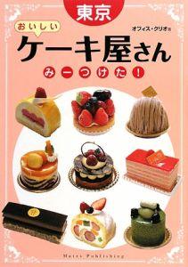 東京 おいしいケーキ屋さんみーつけた!