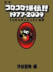定本 コロコロ爆伝!! 1977-2009