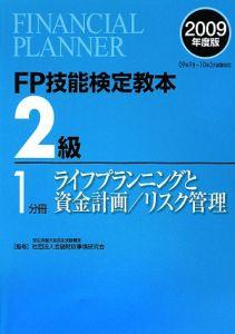 FP技能検定教本 2級 ライフプランニングと資金計画/リスク管理 2009