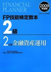 FP技能検定教本 2級 金融資産運用 2009