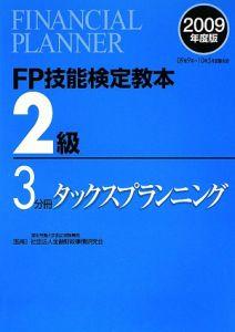 FP技能検定教本 2級 タックスプランニング 2009