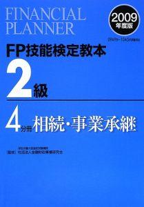FP技能検定教本 2級 相続・事業承継 2009