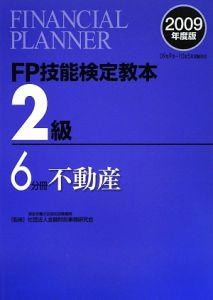 FP技能検定教本 2級 不動産 2009
