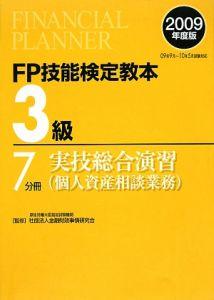 FP技能検定教本 3級 実技総合演習 個人資産相談業務 2009