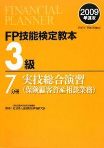 FP技能検定教本 3級 実技総合演習 保険顧客資産相談業務 2009