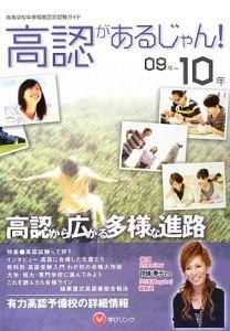 高認があるじゃん! 高等学校卒業程度認定試験ガイド 2009~2010