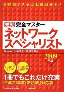短期完全マスター ネットワークスペシャリスト 2009