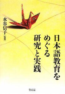 日本語教育をめぐる研究と実践