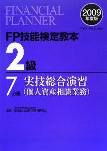 FP技能検定教本 2級 実技総合演習 個人資産相談業務 2009