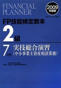 FP技能検定教本 2級 実技総合演習 中小事業主資産相談業務 2009