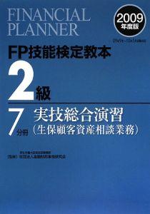 FP技能検定教本 2級 実技総合演習 生保顧客資産相談業務 2009