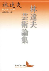 林達夫『林達夫 芸術論集 高橋英夫編』