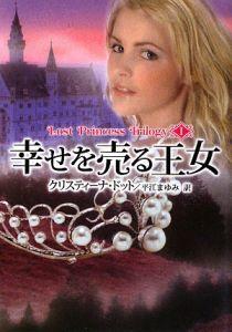 幸せを売る王女 ロスト・プリンセス・トリロジー1