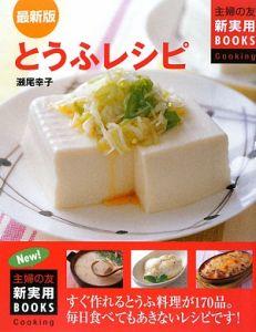 とうふレシピ<最>