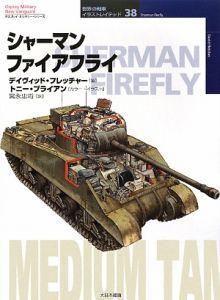 シャーマンファイアフライ 世界の戦車イラストレイテッド38