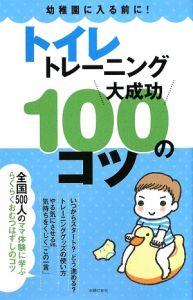 『トイレトレーニング大成功100のコツ』山口隆行