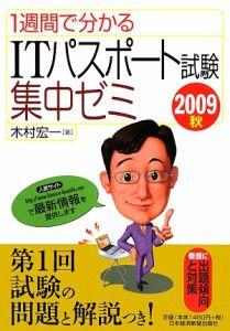 1週間で分かる ITパスポート試験集中ゼミ 2009秋