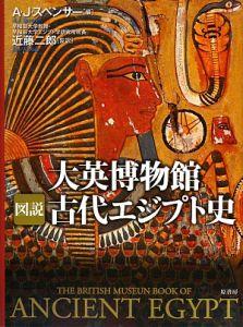 図説・大英博物館古代エジプト史