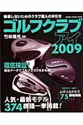 竹林隆光『ゴルフクラブアイ 2009』