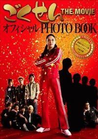 『ごくせん THE MOVIE オフィシャルPHOTO BOOK<永久保存版>』森本梢子