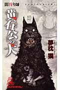 闇狩り師 黄石公の犬