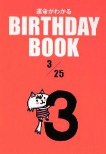 BIRTHDAY BOOK 3月25日