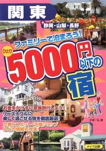 関東+静岡・山梨・長野 ファミリーで泊まろう!ひとり5000円以下の宿