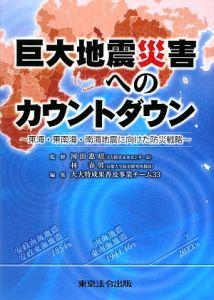 『巨大地震災害へのカウントダウン』河田惠昭