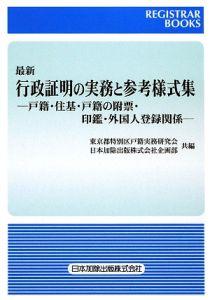 最新・行政証明の実務と参考様式集