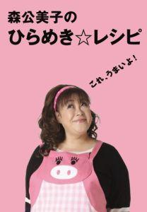 『森公美子のひらめき☆レシピ』森公美子