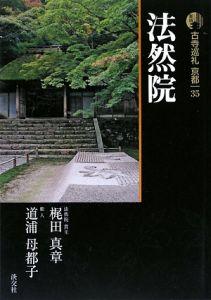 法然院 古寺巡礼京都35