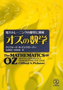 オズの数学