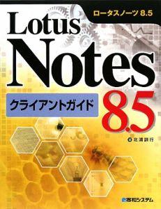 Lotus Notes8.5クライアントガイド