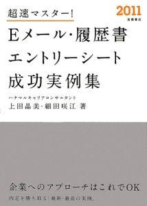 超速マスター!Eメール・履歴書・エントリーシート成功実例集 2011