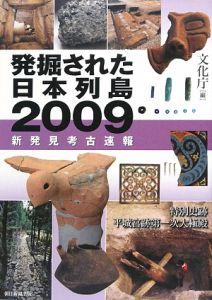 発掘された日本列島 2009