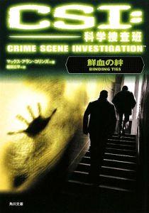 『CSI:科学捜査班 鮮血の絆』マックス・アラン・コリンズ