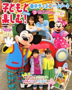 子どもと楽しむ!東京ディズニーリゾート 2009