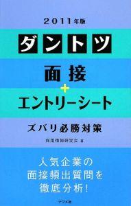 ダントツ 面接+エントリーシート ズバリ必勝対策 2011