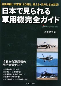 日本で見られる 軍用機完全ガイド