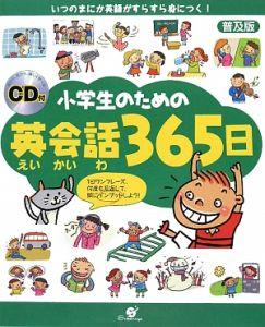 小学生のための英会話365日<普及版> CD付
