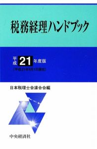 税務経理ハンドブック 平成21年