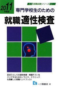 就職適性検査 専門学校生のための 2011