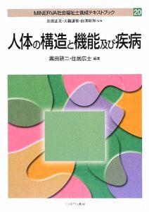 人体の構造と機能及び疾病 MINERVA社会福祉士養成テキストブック20